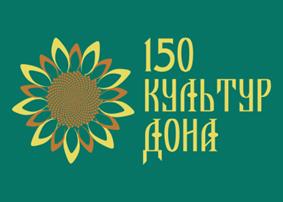 http://mousosh12red.ucoz.ru/2016-2017g/150_KulturDona/logo_150_kd.png