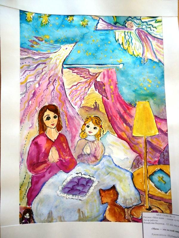 Победитель конкурса рисунков ко дню матери
